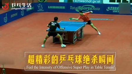 【乒乓生活】致命一击:超精彩的乒乓球高手绝杀瞬间