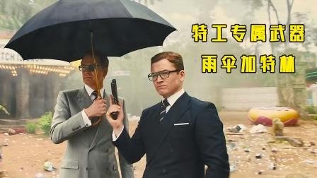 王牌特工顶级武器,黑科技雨伞加特林,猛男必看