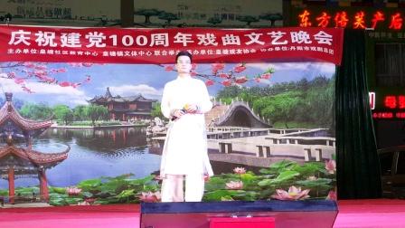 王彬彬(子佑)锡剧【跌雪,朝霞印在阳澄湖上】在皇塘戏友协会