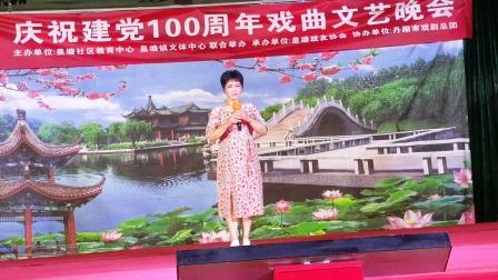 费美娟锡剧【红色的种子,我是一颗革命的种子】皇塘戏友协会