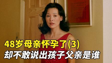 48岁母亲怀孕了,却不敢说出孩子父亲是谁!一部毫不避讳华语片