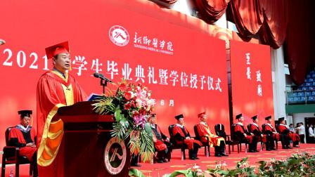 新乡医学院2021届研究生毕业典礼暨学位授予仪