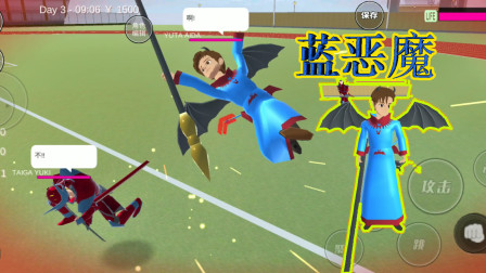 樱花校园模拟器:由美危险,铠武救场,魔王的蓝恶魔形态诞生