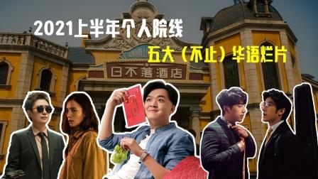 2021上半年个人院线五大(不止)华语烂片!