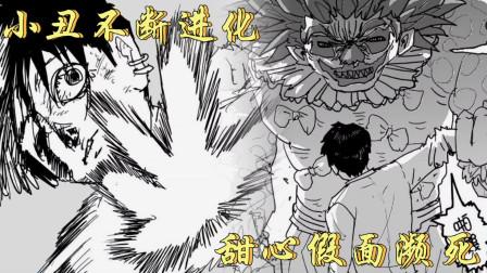 一拳超人原作版:不断进化的小丑,甜心假面濒临死亡!