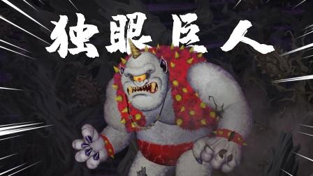 魔界村:独眼巨人出现,我召唤出了战神之锤对付它