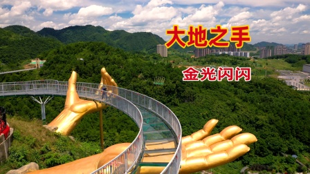 贵州山顶发现一双大地之手,金光闪闪,被捧在手心里的感觉真爽