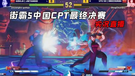 街霸5:中国CPT最终总决赛实况直播,丁春秋对战绿豆谁能夺冠