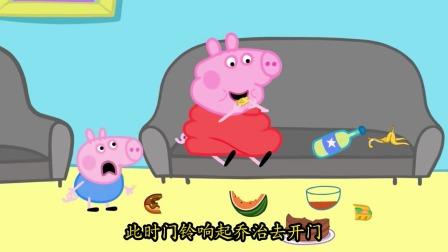小猪佩奇:佩奇胡吃海塞胖成猪,乔治看不下去了
