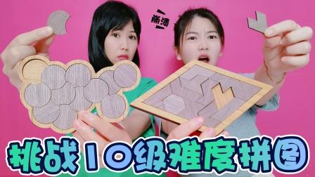 挑战10级难度拼图!圆形和方形木块看着简单,实际拼到心态崩溃
