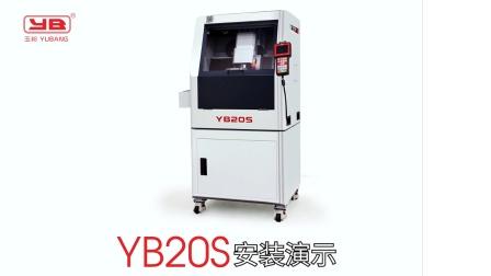 YB20S-新机安装视频-2021.7