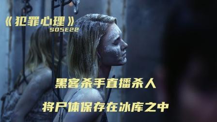 3个女人被冻成冰块,凶手直播作案过程,悬疑美剧《犯罪心理》