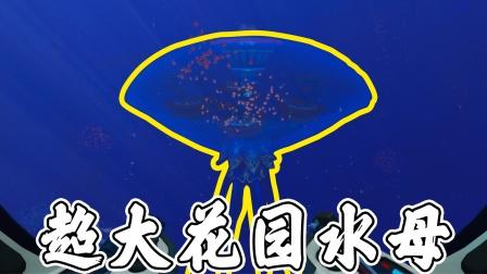 零度之下07:发现水世界里最大的水母!成功扫到处理单元!
