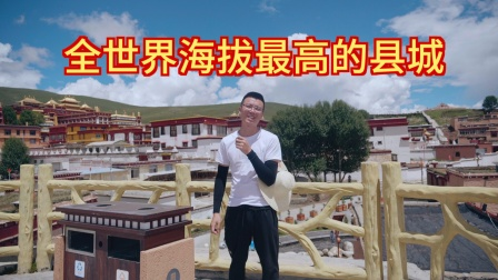 全世界海拔最高的县城,在中国四川甘孜理塘县,住了一晚缺氧难受