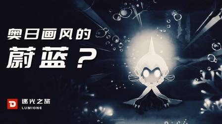 【DEV】《逐光之旅》奥日画风的蔚蓝?