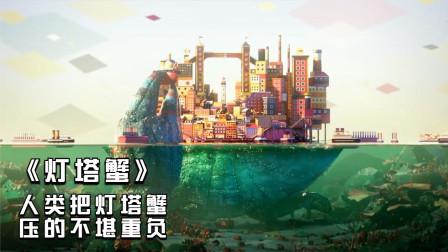 10万年的灯塔帝皇蟹,专门捕获路过船只,不料下一秒就悲催了!