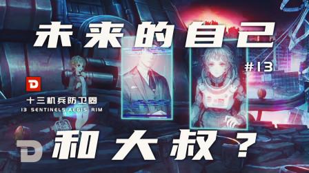 【DEV】《十三机兵防卫圈》未来的自己和大叔?#13