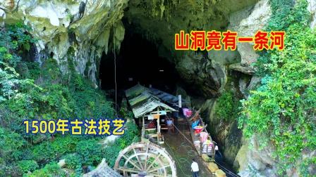 贵州大山一个奇特的山洞,藏着一条河,还有一个千年古法造纸术