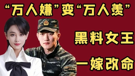 张馨予:傍男星出名,对李晨不忠,献吻已婚领导遭痛骂(上)