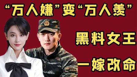 张馨予:傍男星出名,对李晨不忠,献吻已婚领导遭痛骂(中)