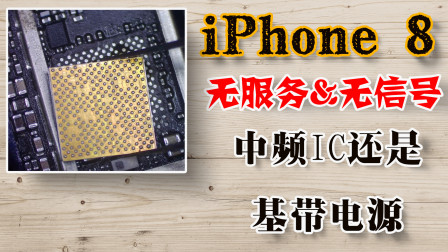 iPhone 8无信号无基带,从简单到复杂,正确的维修思路是这样的