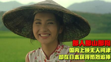 国内上映无人问津,却在日本获得热烈追捧,如今成教科书级佳作!