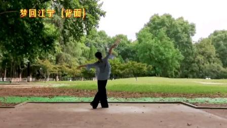 梦回江宁(扇子舞)