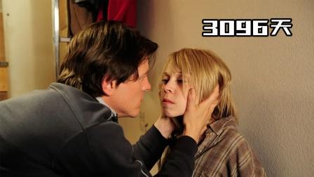 《3096天》根据真实事件改编,女孩被绑8年18岁才逃离魔掌