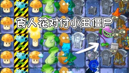 梦幻PVZ2-19:用食人花对付小丑僵尸