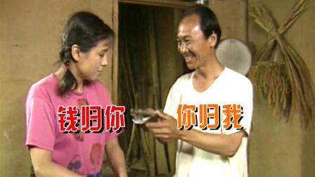 吴山羊03:大妈捡回个女乞丐,不料是个狐狸精,还骗走了1万块