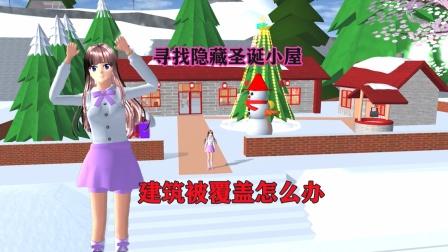樱花校园模拟器:建筑被覆盖了怎么办?带你寻找隐藏的圣诞小屋!