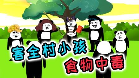 【沙雕动画】招呼大家在山里捡黑枣,吃完了才发现不对劲