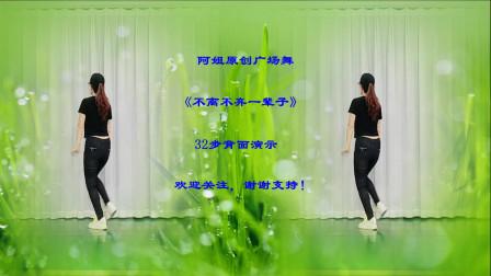 广场舞《不离不弃一辈子》相亲相爱到白头32步简单易学附教学