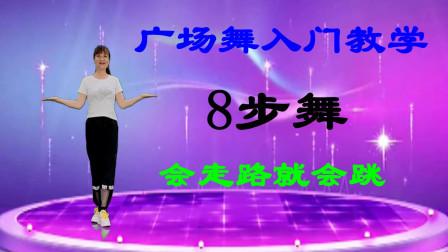 广场舞入门教学《带你潇洒带你嗨》8步舞,走着走着就会了附教学