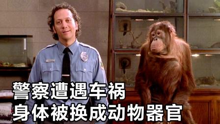 男人可以和动物对话,只因他有动物器官