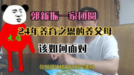 刘德华《失孤》原型郭刚堂父子团圆,24年养育之恩,该如何面对?