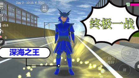 樱花校园模拟器:魔法故事终极之战,愿樱花小镇永远和平