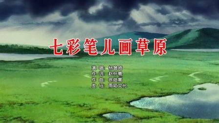 杨曾琦 - 七彩笔儿画草原MTV