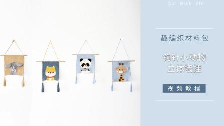 【趣编织】小动物立体墙挂diy---大象熊猫柴犬