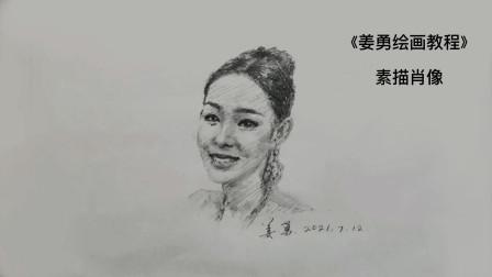 《姜勇绘画教程》素描肖像素描基础教程素描过程示范010