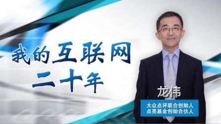 《中国经营者》龙伟 我的互联网二十年