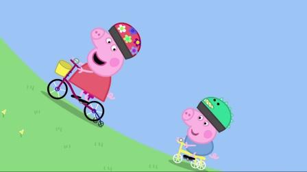 自行车和三轮车有什么不一样呢? 小猪佩奇全集 12