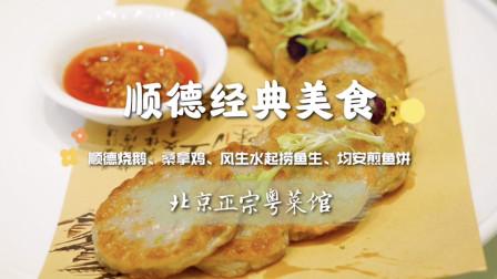 人均100多的顺德菜在北京为什么这么火爆?有两道必点菜
