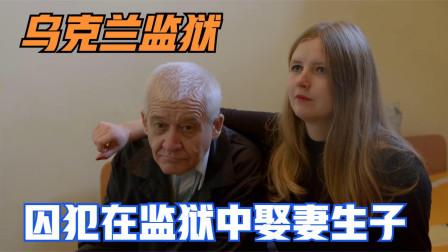 乌克兰监狱不仅待遇好,囚犯在监狱中还能娶妻生子,监狱纪录片