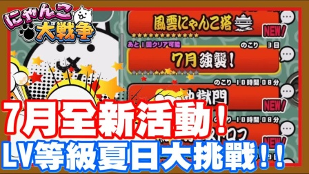 LV等级夏日大挑战 - 手机游戏 猫咪大战争 - 哥吉拉之旅