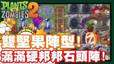 观众建议打醒哲平 满满石头阵型 - 手机游戏 植物大战僵尸2