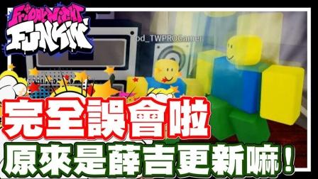 今天更新的是薛吉模块嘛 - PC网页游戏 放克周五之夜PVP