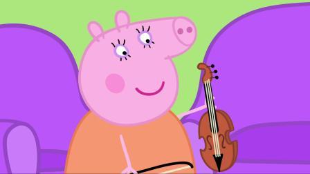和佩奇一起认识乐器吧! 小猪佩奇全集 16