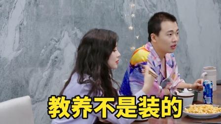 教养不是装的!郭麒麟吃饭等人齐了才动筷,网友好评不断!