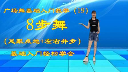 这舞步太简单了,谁看了都会跳,中老年零基础都可以学会